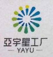 广西南宁亚宇文化传播有限公司 最新采购和商业信息
