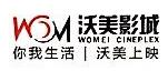 淄博沃美电影文化传播有限公司 最新采购和商业信息