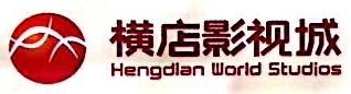 东阳市横店影视城演员经纪有限公司 最新采购和商业信息