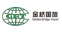 山东金桥国际旅行社有限公司