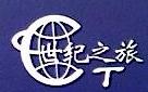 黑龙江世纪国际旅行社有限责任公司 最新采购和商业信息