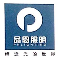 杭州品恩照明工程有限公司 最新采购和商业信息