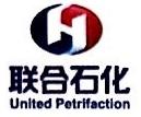 河南省联合石化有限公司