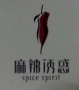 北京麻辣诱惑食品有限公司 最新采购和商业信息