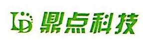 宁波鼎点安防科技发展有限公司