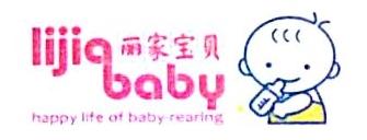 北京丽家丽婴婴童用品股份有限公司 最新采购和商业信息