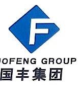 浙江国丰集团有限公司福州分公司 最新采购和商业信息
