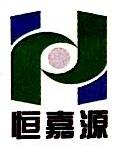北京恒嘉源科技有限公司 最新采购和商业信息