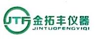 北京金拓丰仪器设备有限公司 最新采购和商业信息