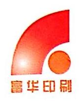 丹阳市富华包装彩印有限公司 最新采购和商业信息