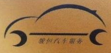南宁市骏恒汽车服务有限公司 最新采购和商业信息