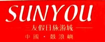 厦门市三友假日百货有限公司 最新采购和商业信息