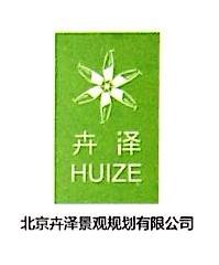 北京卉泽景观规划有限公司 最新采购和商业信息