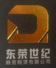 广东东荣世纪融资租赁有限公司 最新采购和商业信息