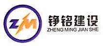 上海铮铭建设有限公司 最新采购和商业信息