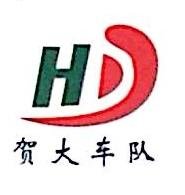 广西贺大物流有限公司 最新采购和商业信息