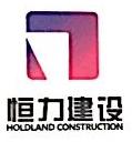 浙江恒力建设有限公司 最新采购和商业信息