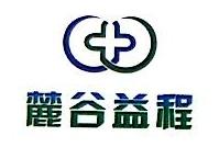 湖南麓谷益程医疗用品有限公司 最新采购和商业信息