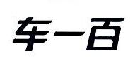 深圳市汇车网络技术有限公司 最新采购和商业信息