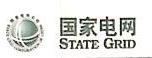 国网浙江省电力公司电动汽车服务分公司