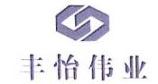 深圳市丰怡伟业科技发展有限公司 最新采购和商业信息