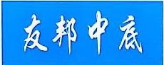 丹阳市友邦鞋业有限公司 最新采购和商业信息
