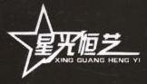 北京星光恒艺影视文化发展有限公司 最新采购和商业信息