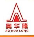 湖北省松滋市奥华隆机械制造有限公司 最新采购和商业信息