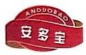 深圳市安多宝食品有限公司 最新采购和商业信息