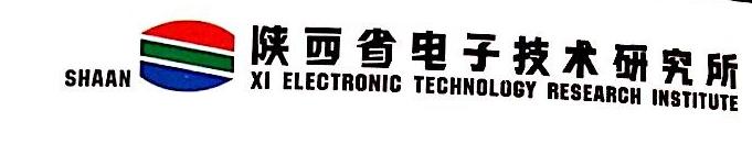 陕西省电子技术研究所 最新采购和商业信息