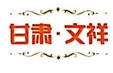 甘肃文祥生态渔业有限公司 最新采购和商业信息