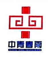 湖北中青春雨影视传媒有限公司 最新采购和商业信息