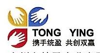 广州市统盈实业有限公司 最新采购和商业信息