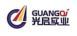 重庆光启实业有限公司 最新采购和商业信息