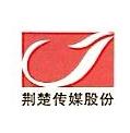 湖北荆楚传媒有限公司 最新采购和商业信息