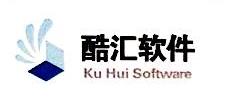 厦门酷汇软件有限公司
