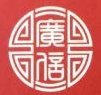 中山市广信木材交易市场有限公司 最新采购和商业信息