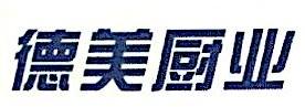 山东省博兴县德美厨业有限公司 最新采购和商业信息