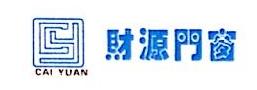武汉市财源装饰设计工程有限公司