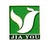 哈尔滨嘉友商贸有限公司 最新采购和商业信息