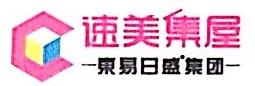 速美集家装饰有限责任公司上海分公司