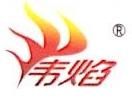 广州伟焰厨具有限公司 最新采购和商业信息