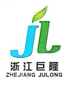 浙江巨隆塑料电器有限公司 最新采购和商业信息