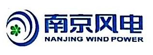 南京风电科技有限公司 最新采购和商业信息