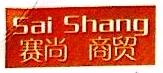 南京赛尚商贸有限公司