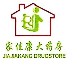 贵州家佳康大药房零售连锁有限公司 最新采购和商业信息