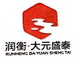 北京润衡景观规划设计研究有限公司 最新采购和商业信息