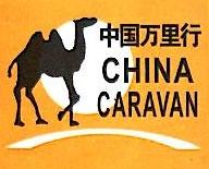 甘肃丝绸之路国际旅行社有限责任公司 最新采购和商业信息