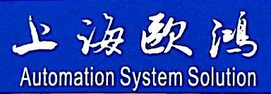 上海欧鸿机电设备有限公司 最新采购和商业信息