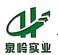 上海泉岭实业有限公司 最新采购和商业信息